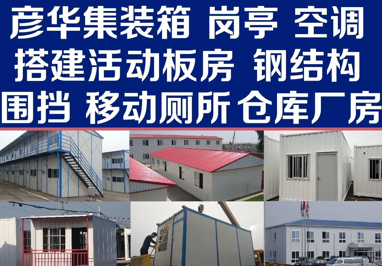 南京彥華集裝箱有限公司