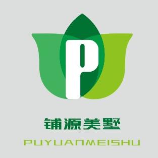 青岛铺源美墅网络科技有限公司