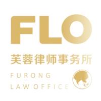 湖南芙蓉律师事务所