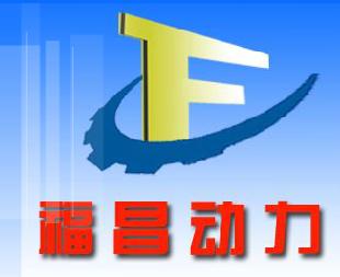 陜西福昌動力科技有限公司