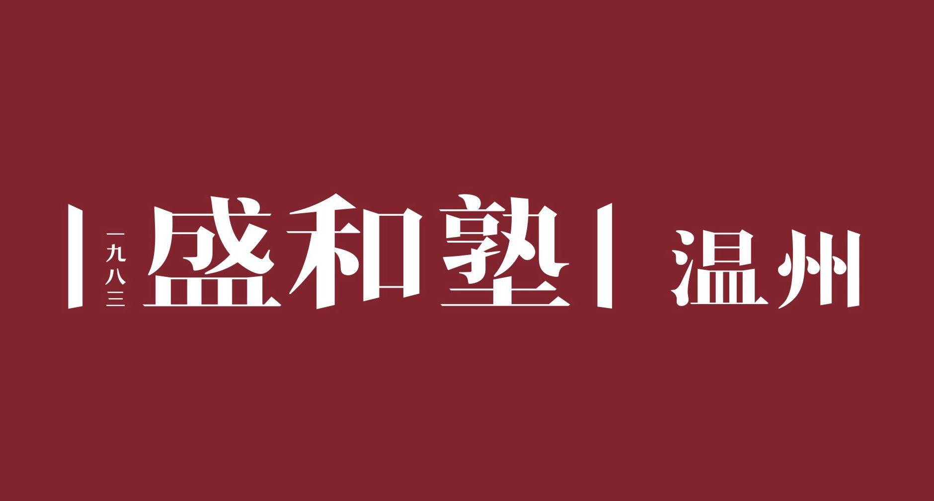 溫州盛和塾企業管理咨詢有限公司