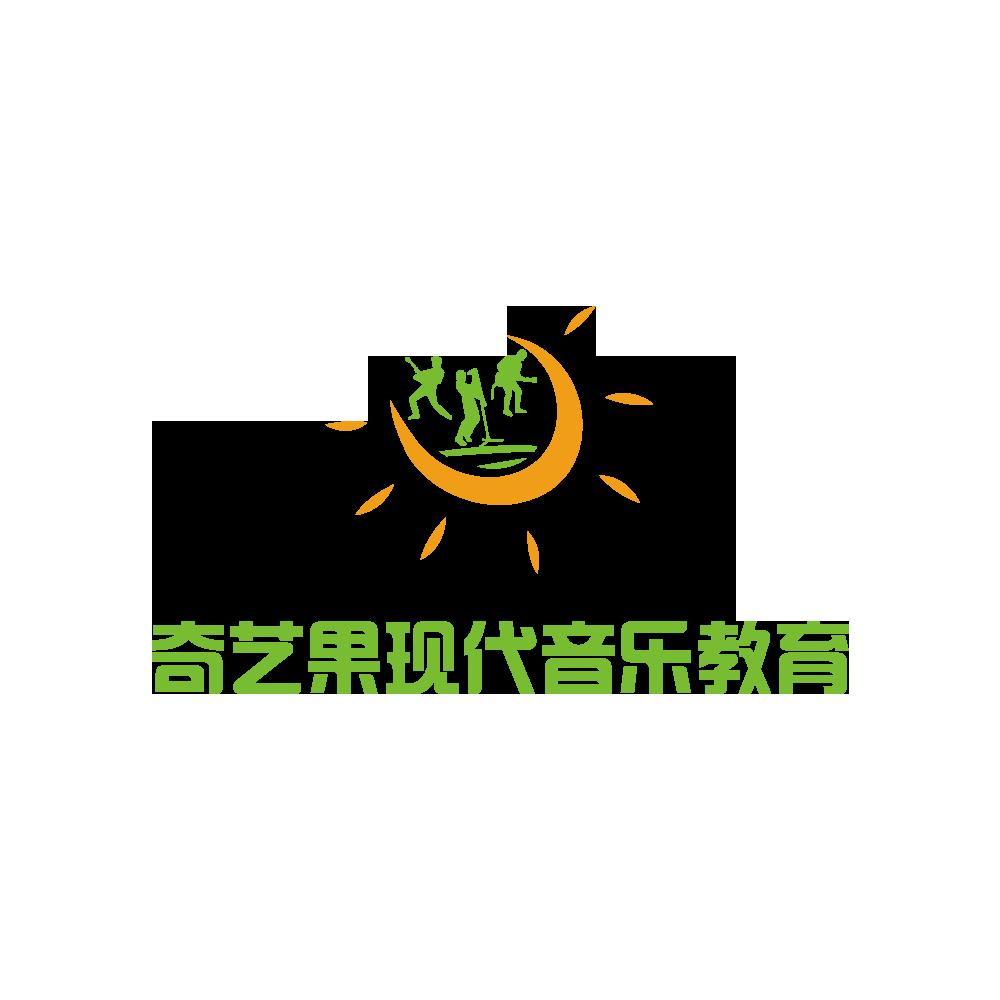 濟南奇藝果教育咨詢有限公司