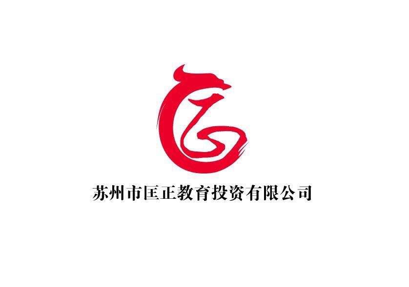 蘇州市匡正教育投資有限公司