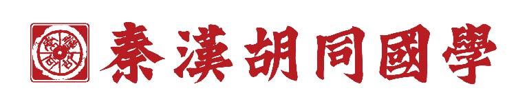 上海秦漢胡同教育培訓有限公司