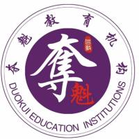 河北奪魁教育咨詢有限公司