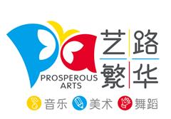 安徽省藝路繁華藝術文化傳播有限公司
