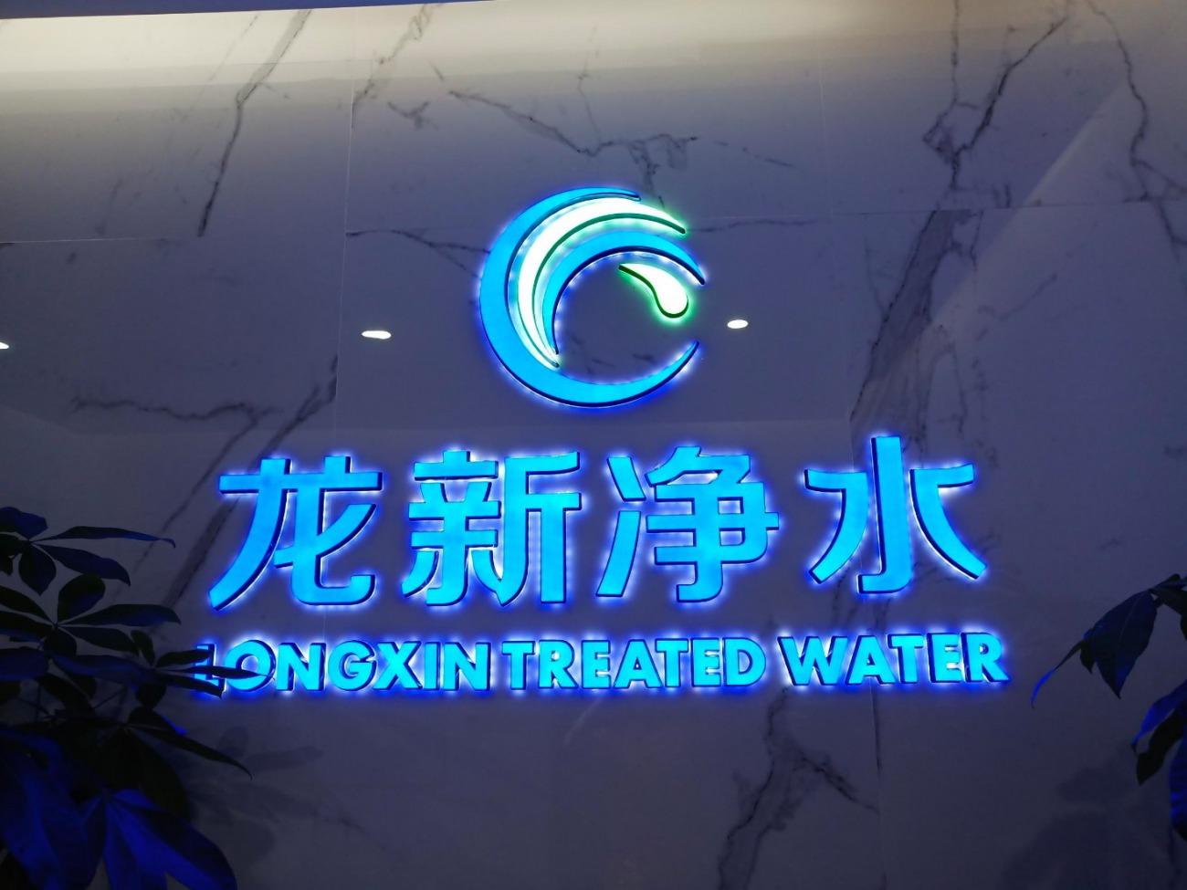 湖南龙新净水科技有限公司