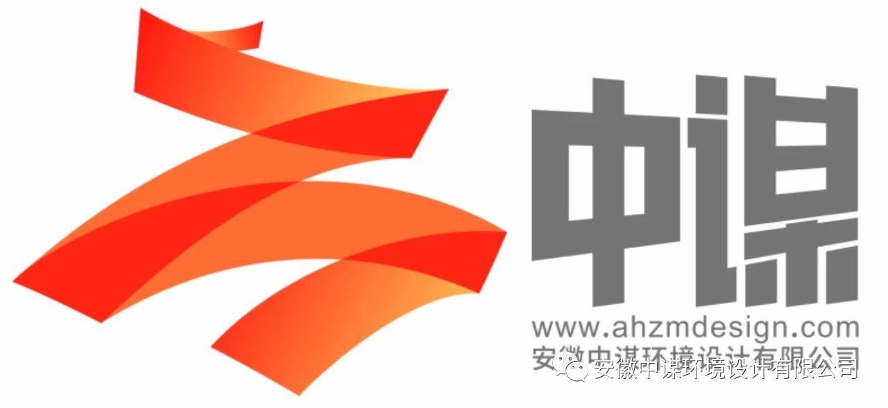 安徽中謀環境設計有限公司