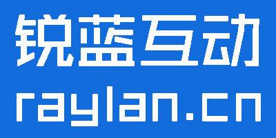 青岛锐蓝互动网络科技有限公司