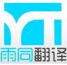 上海雨同翻译服务有限公司
