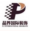 北京品界裝飾有限公司重慶分公司