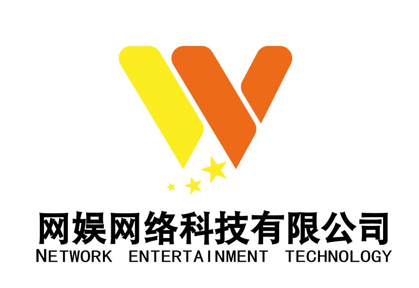 泉州市網娛網絡科技有限公司