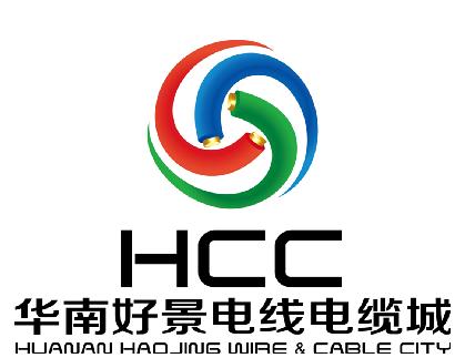 東莞市華南好景電線電纜城有限公司
