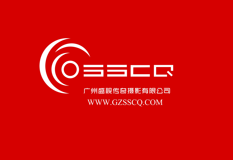 廣州盛視傳奇攝影有限公司