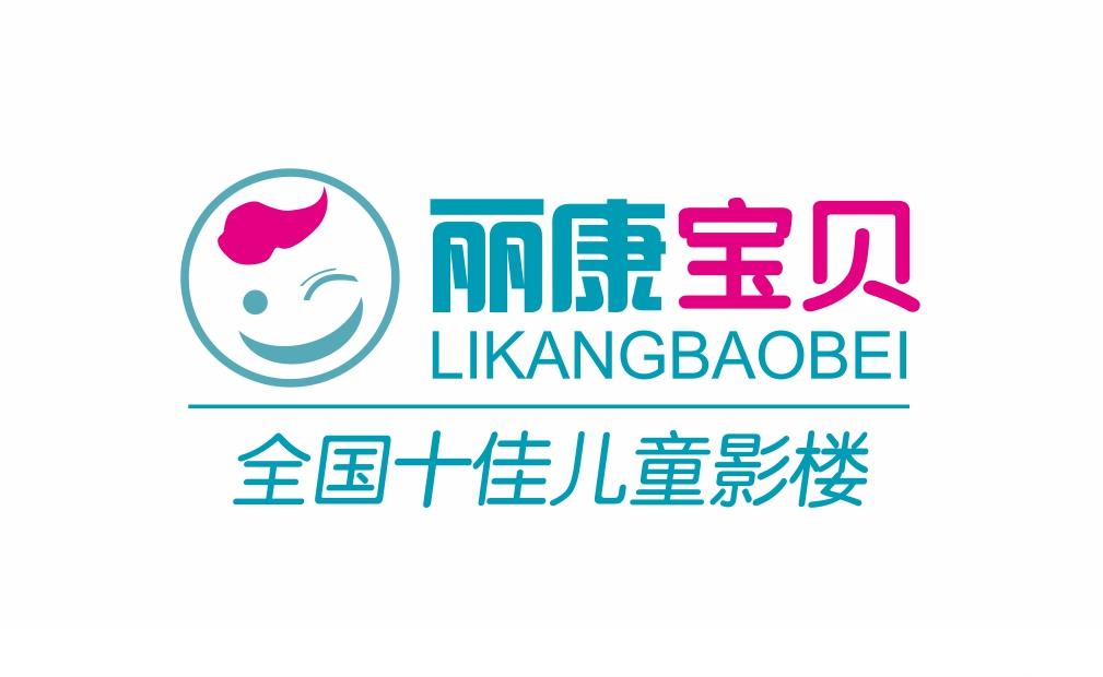 武漢麗康寶貝文化傳媒有限公司