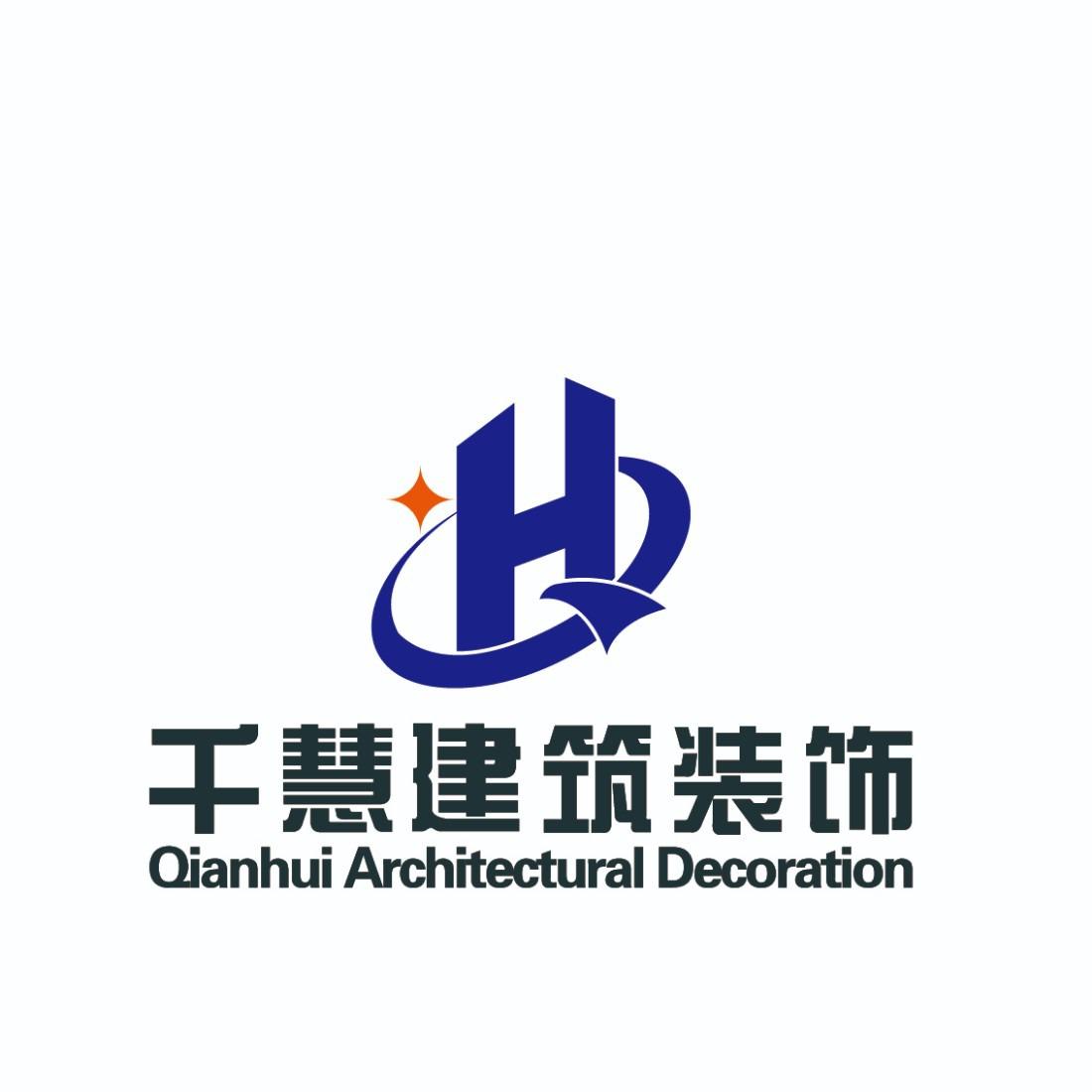廣東千慧建筑裝飾設計工程有限公司