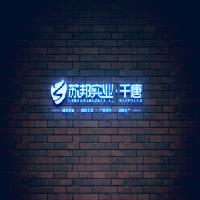 南京蘇邦環境工程有限公司