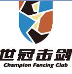 天津世冠體育文化發展有限公司