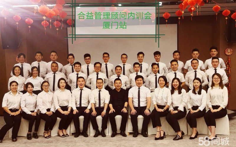 廣州合益企業管理顧問有限公司