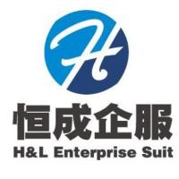 恒成企服(北京)管理咨詢有限公司