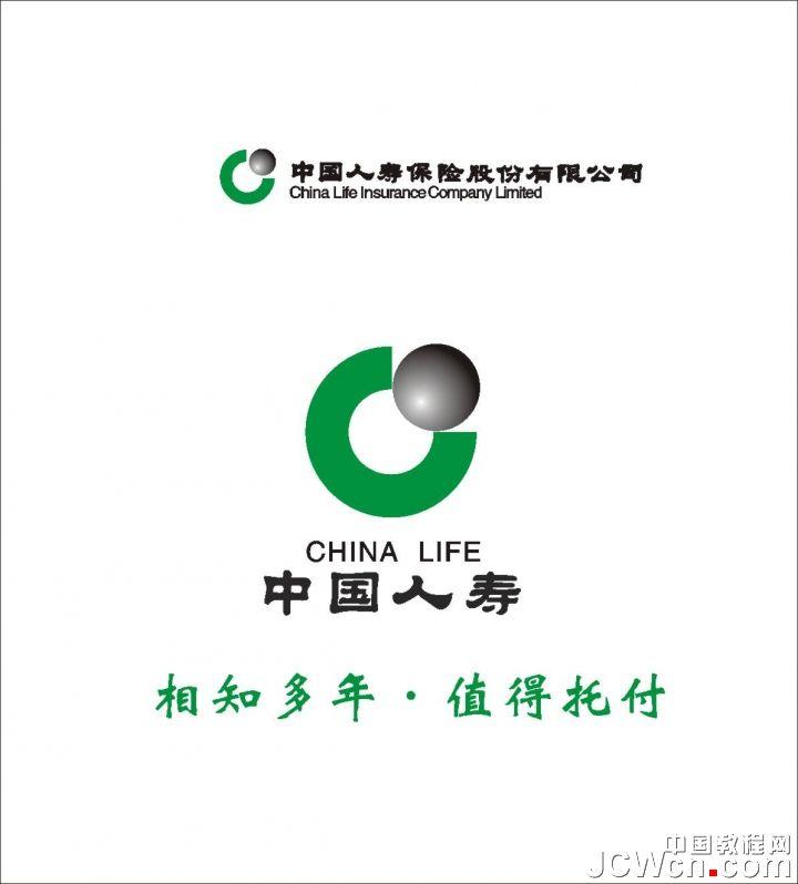 中國人壽保險股份有限公司天津市西青區支公司