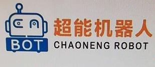 湖南超能机器人技术有限公司