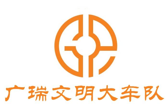 東莞市廣瑞交通企業管理有限公司