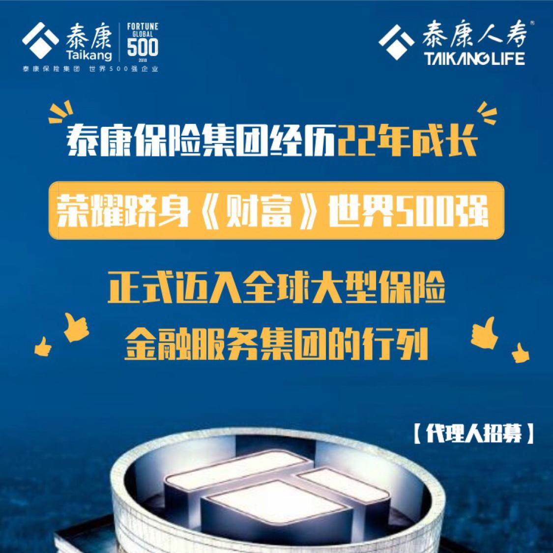 泰康人壽保險有限責任公司廣東汕頭濠江營銷服務部