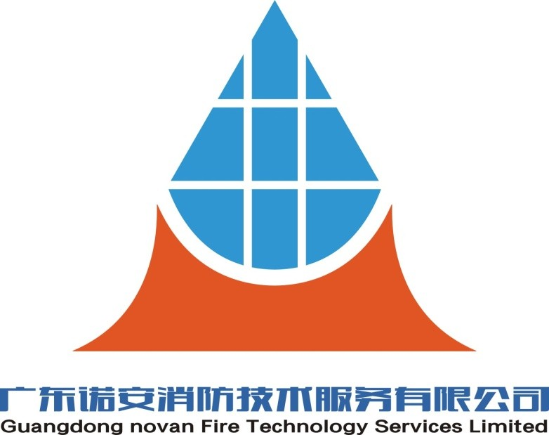 廣東諾安消防技術服務有限公司