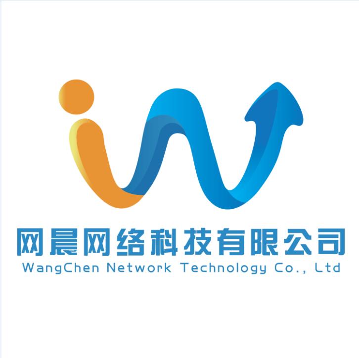 湖南网晨网络科技有限公司