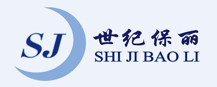 北京世紀保麗保潔服務有限公司