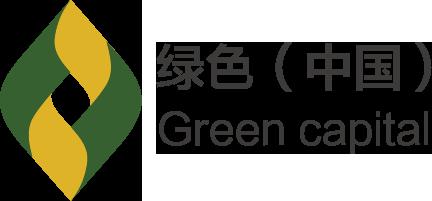 綠色(中國)融資租賃有限公司