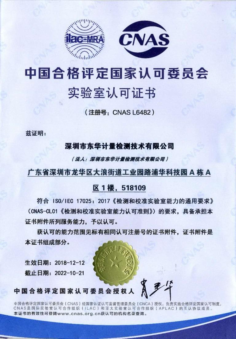 湖北东华计量检测技术有限公司