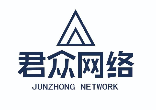 河北君眾網絡科技有限公司