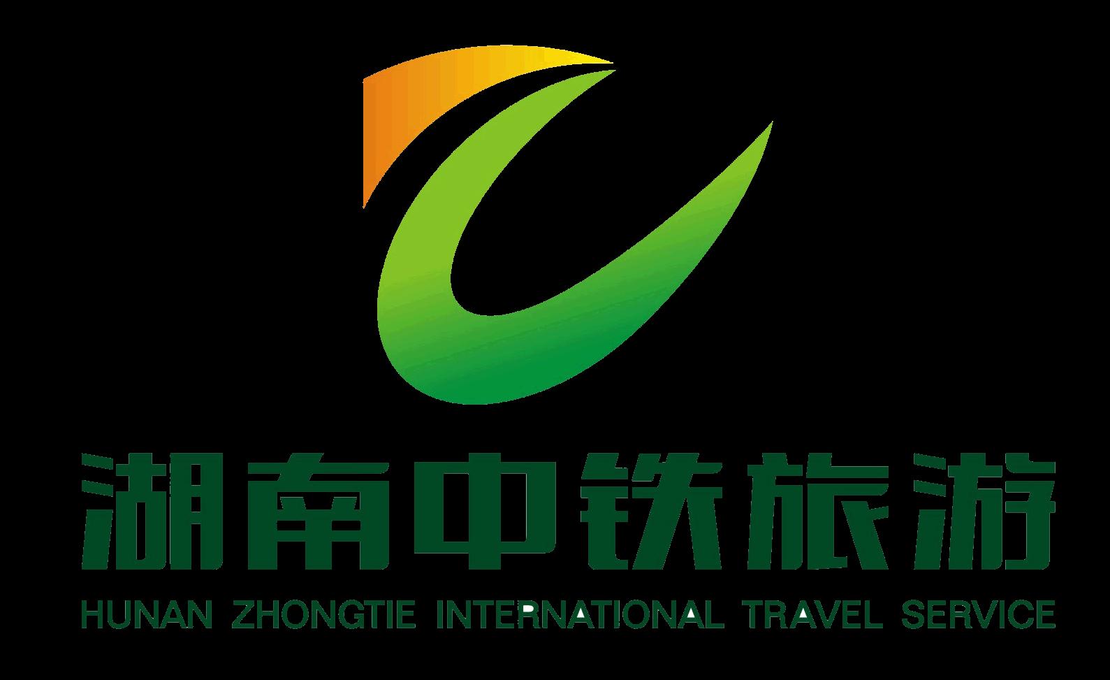 湖南中鐵國際旅行社有限公司