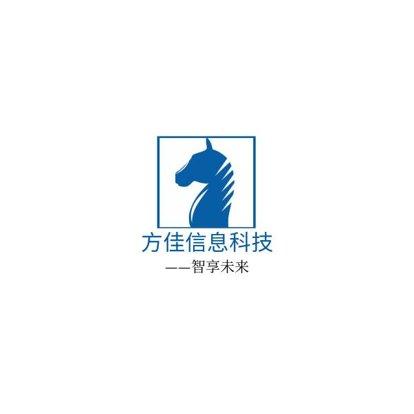 济南方佳信息科技有限公司