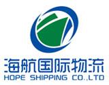 青島海航國際物流有限公司