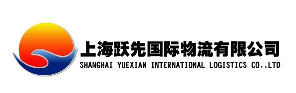 上海躍先國際物流有限公司