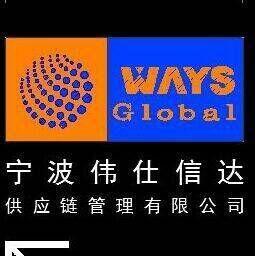 寧波偉仕信達供應鏈管理有限公司
