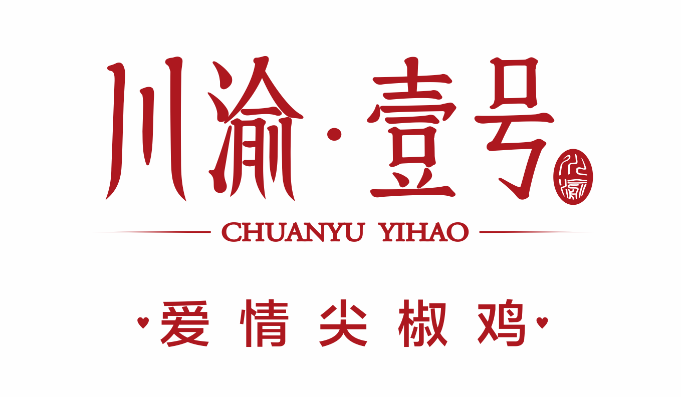 成都川渝雅園餐飲管理有限公司