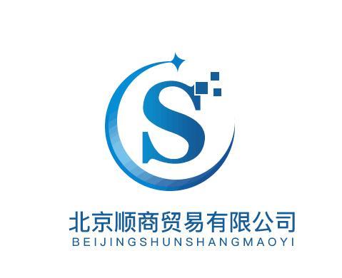 北京順商貿易有限公司