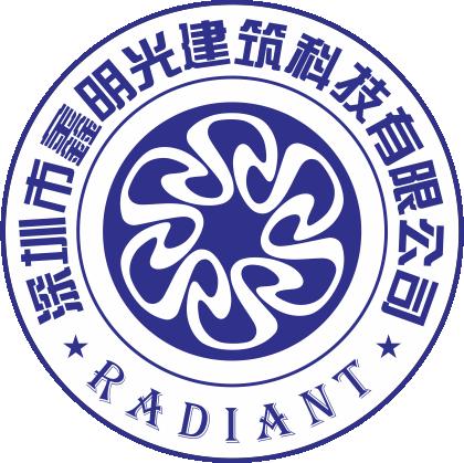 深圳市鑫明光建筑科技有限公司