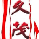 上海久茂國際物流有限公司