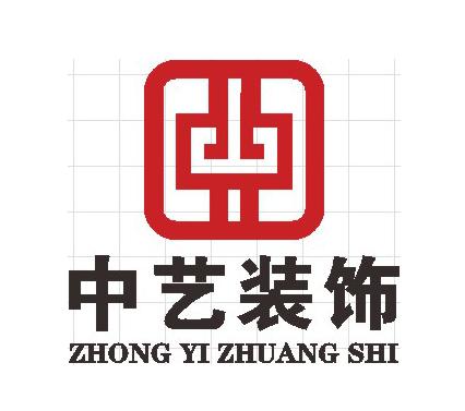 江西中藝建筑裝飾工程有限公司