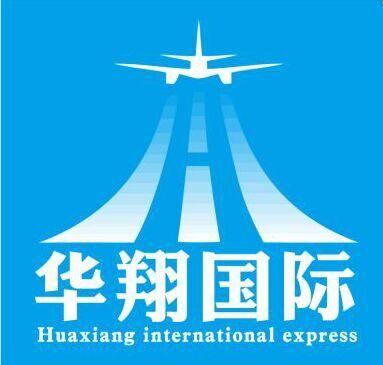 深圳華翔國際物流有限公司