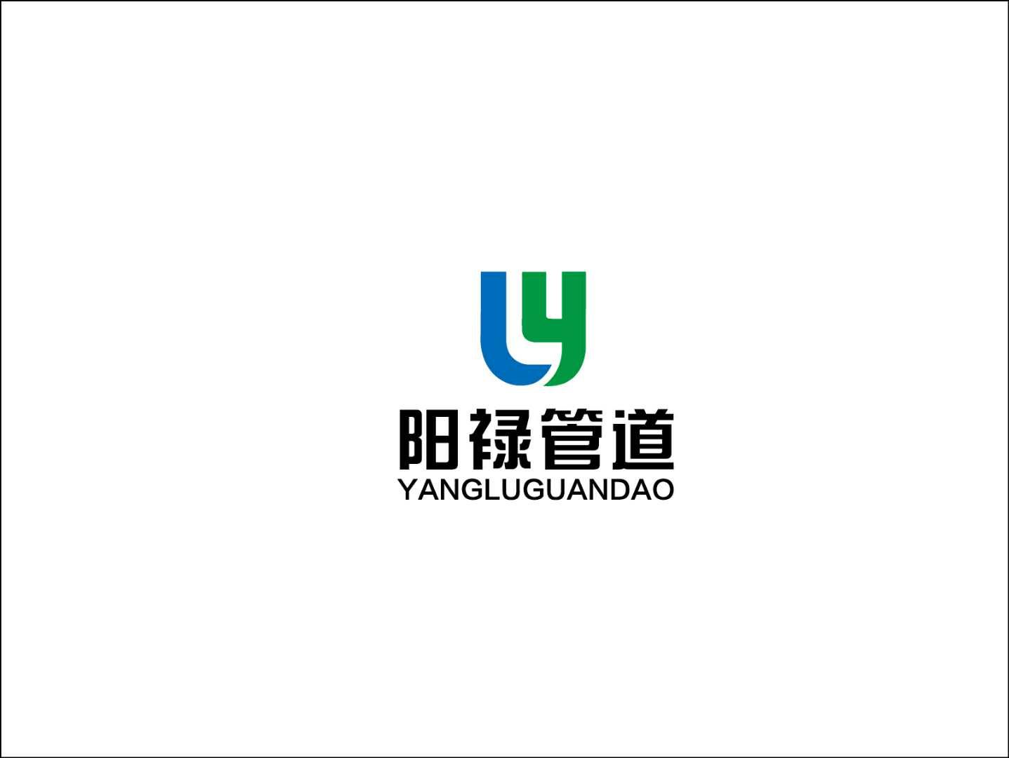 湖北陽祿復合管道有限公司