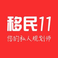 深圳中外服移民投资顾问有限公司