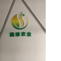 杭州巍绿农业开发有限公司