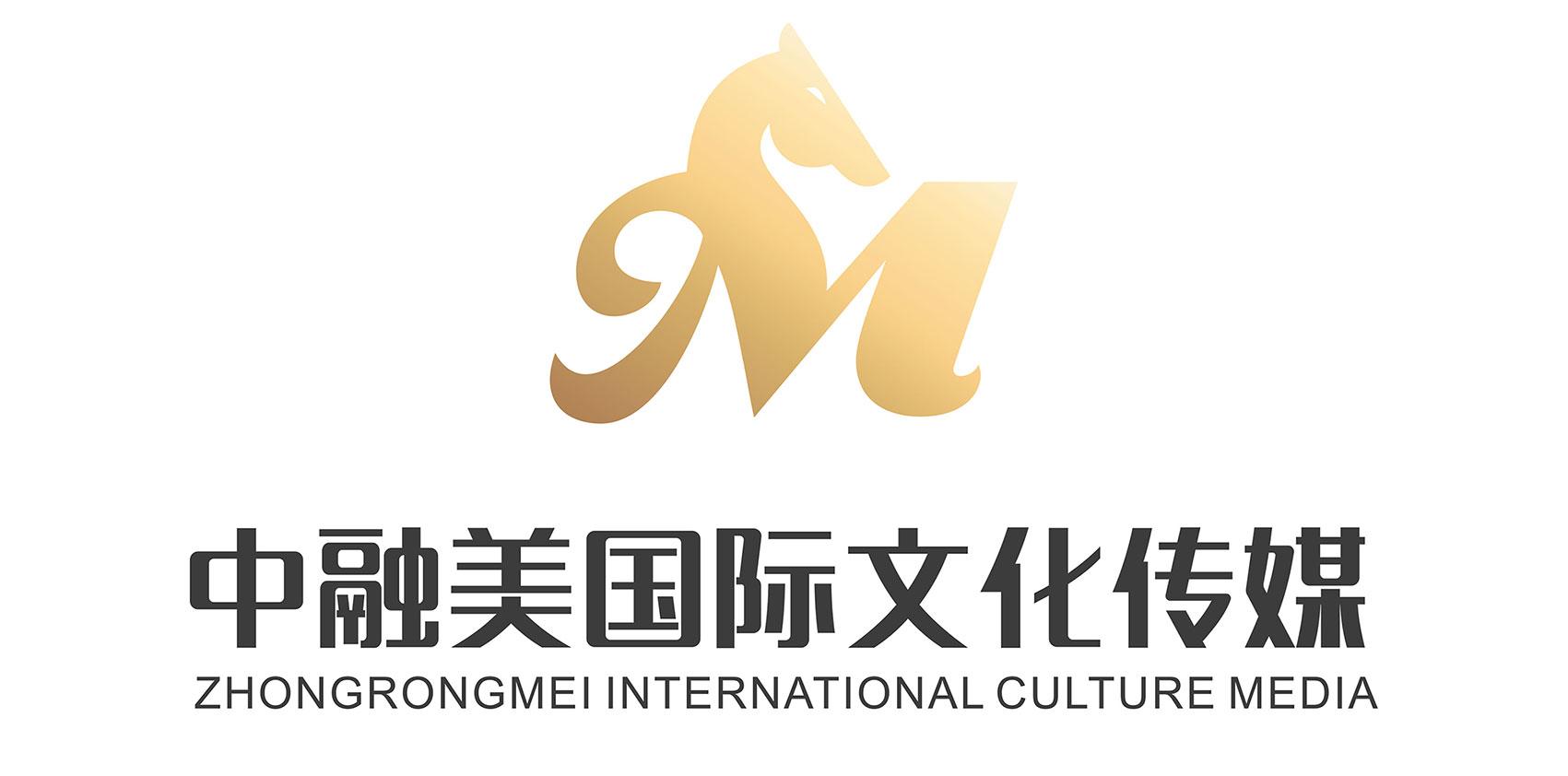 深圳中融美國際文化傳媒有限公司