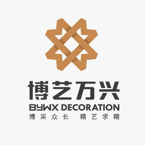 廣東博藝萬興建筑裝飾工程有限公司